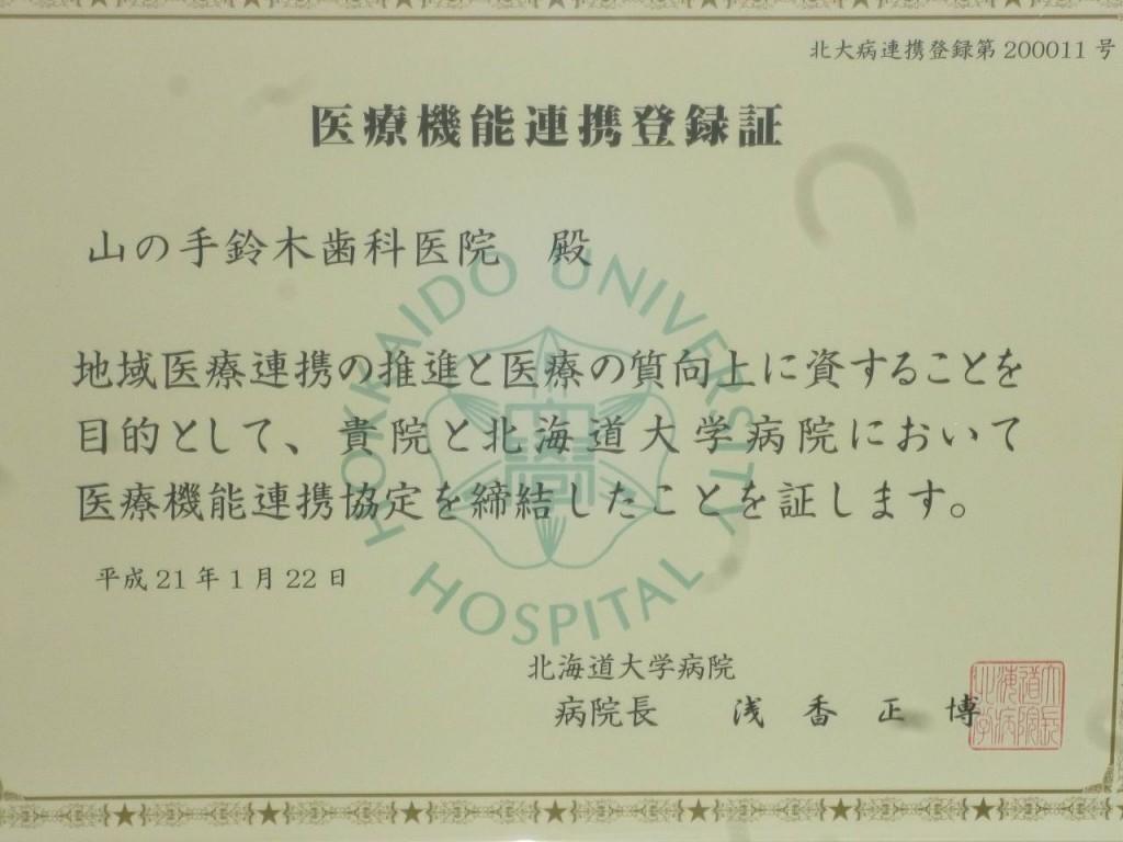 連携医-北海道大学病院