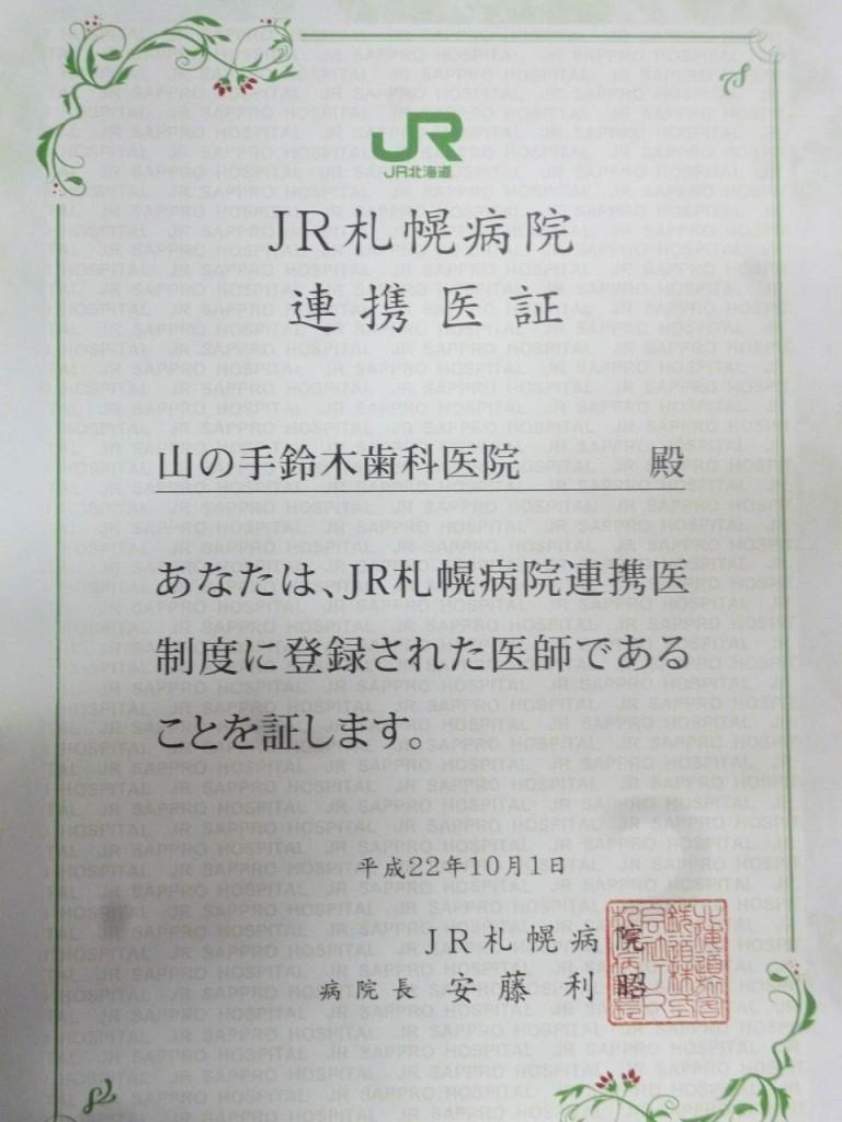 連携医-JR札幌病院