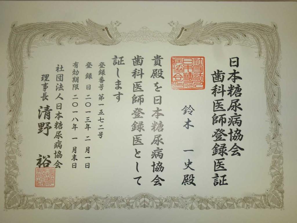 日本糖尿病協会 歯科医師登録医証